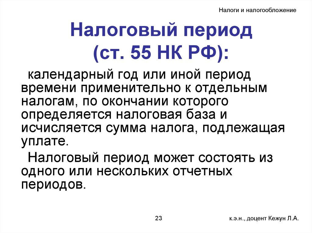 Ст 55 нк рф