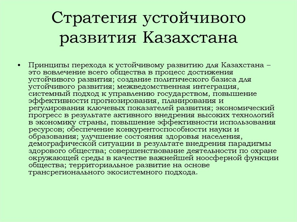 sustainable development in kazakhstan essay Sustainable development essay writing service, custom sustainable development papers, term papers, free sustainable development samples, research papers, help.