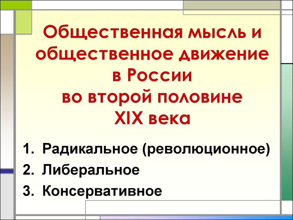 общественные движения в россии при демонтаже
