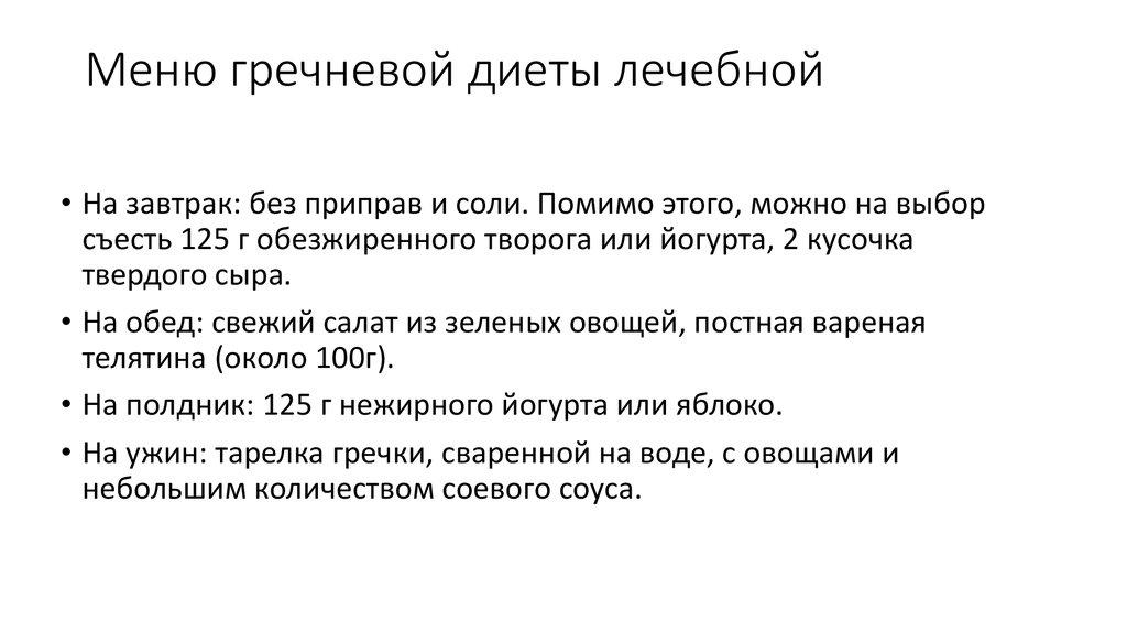 Диета Кефир С Гречкой На Неделю. Гречневая диета с кефиром — меню на неделю, отзывы