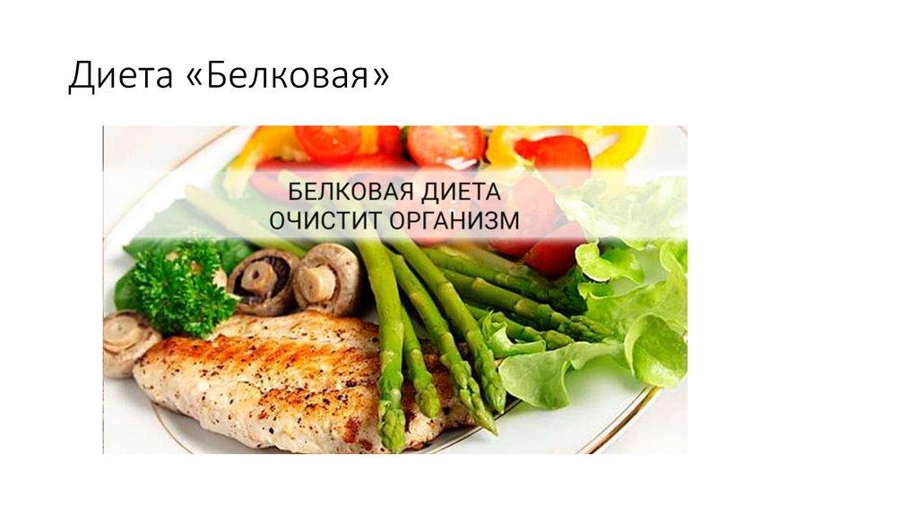 Кремлевская диета правила похудения, меню на неделю