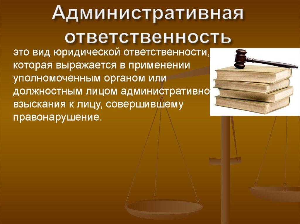 шпаргалка признаки ответственности понятие административной и