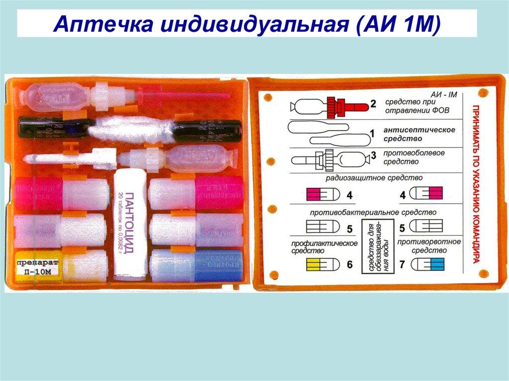 новый аи 1 аптечка купить изогнутым экраном цены