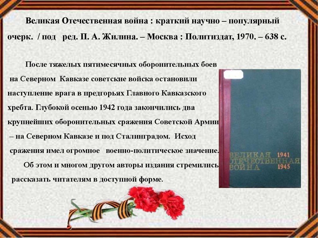 pdf lanas