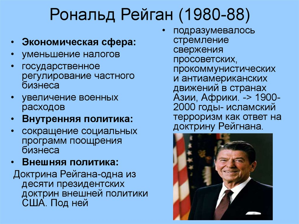 reagan economic plan Reagan's economic policies proved to be disasters for the united states economy and the world the economic policies of reagan were so short sighted that they alone can be considered to be the reason the republican george bush lost the second term run for the presidency.