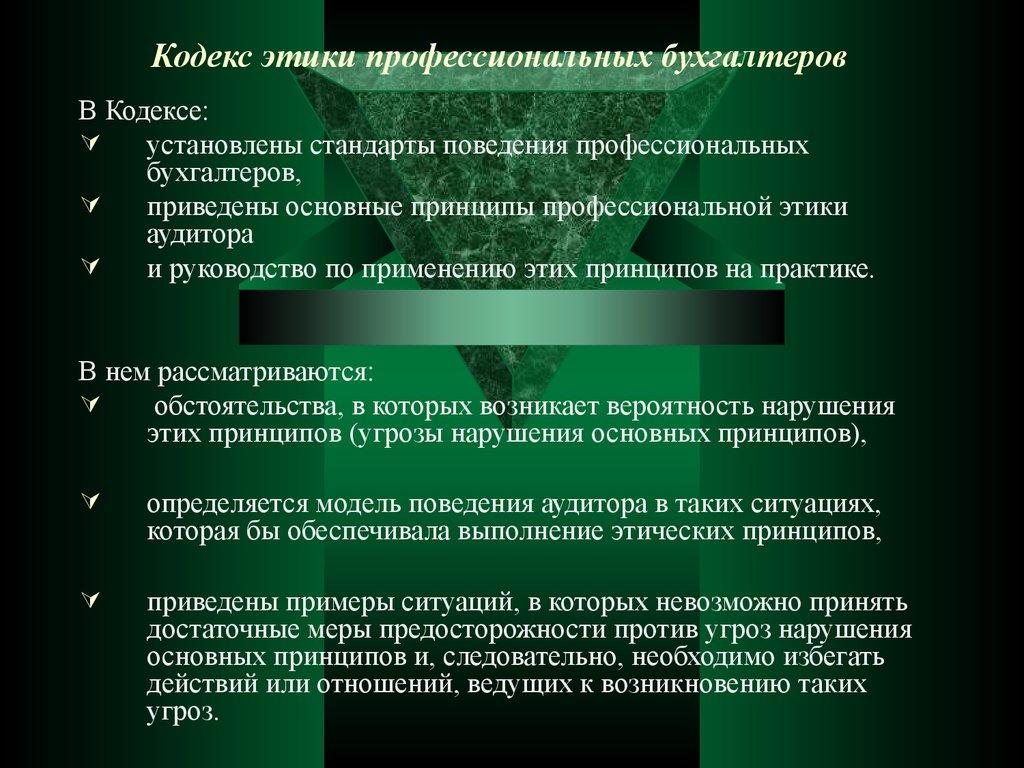 Общие принципы и правила поведения во время исполнения работником пфр.