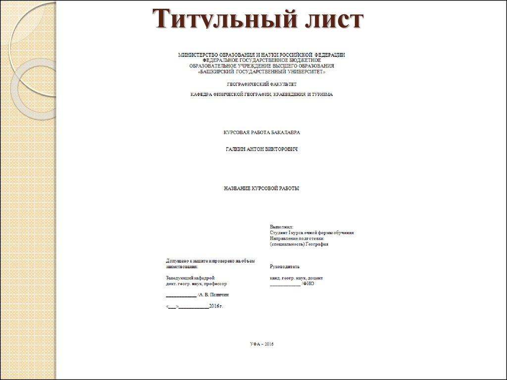 Правила оформления курсовых работ online presentation  Титульный лист