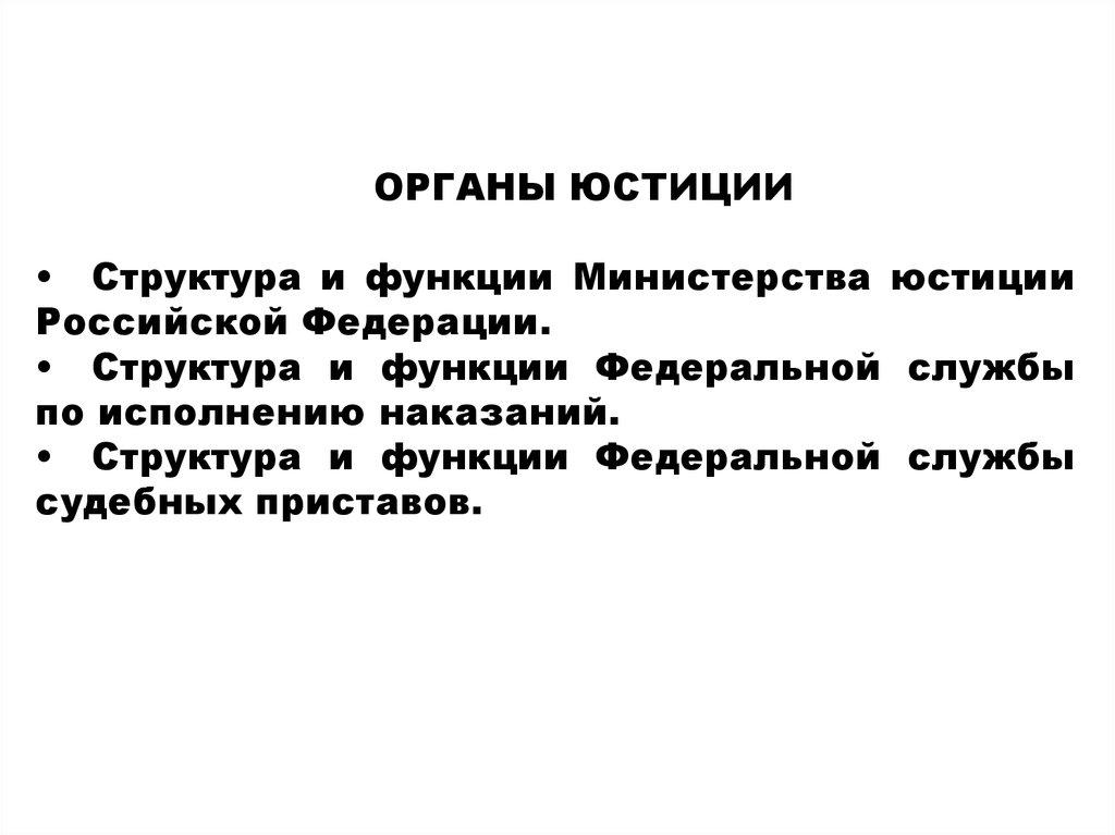 органы судебных приставов