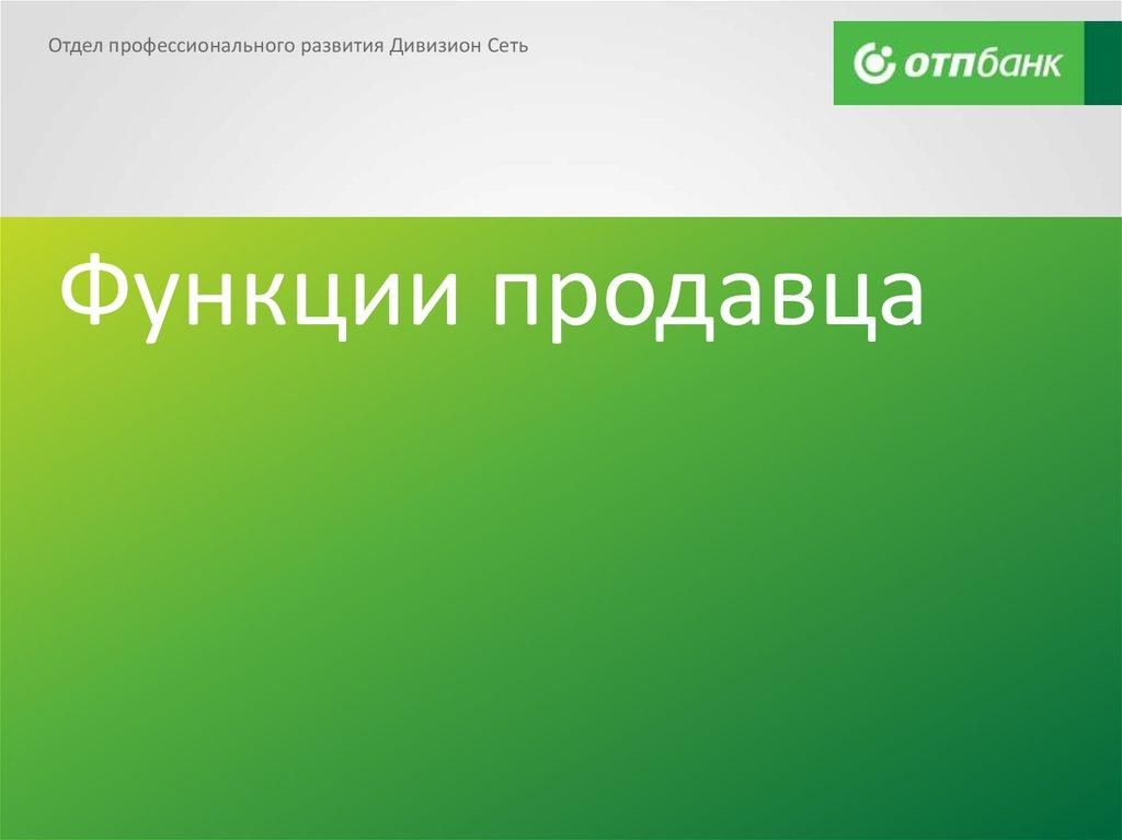 Курс отп банк биржа рубль доллар онлайн