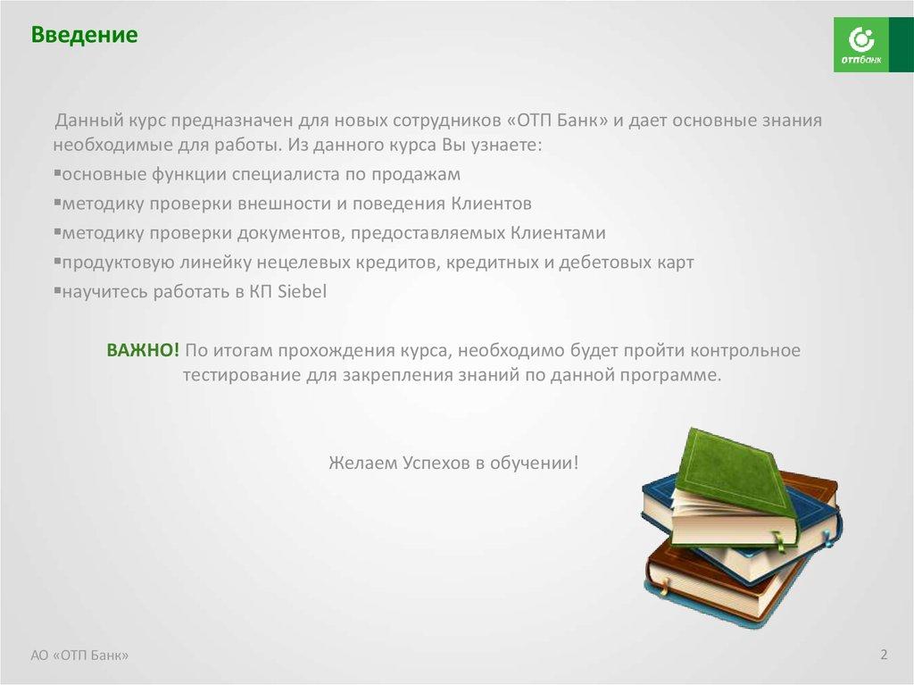 банки ru кредиты