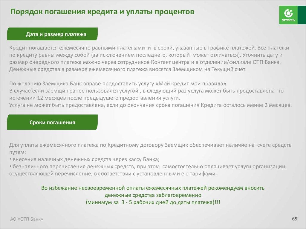 отп банк состояние кредита частные мфо без отказа