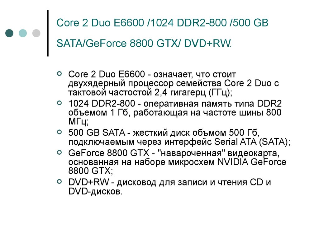 Core 2 Duo E6600 /1024 DDR2-800 /500 GB SATA/GeForce 8800 GTX/ DVD+RW.