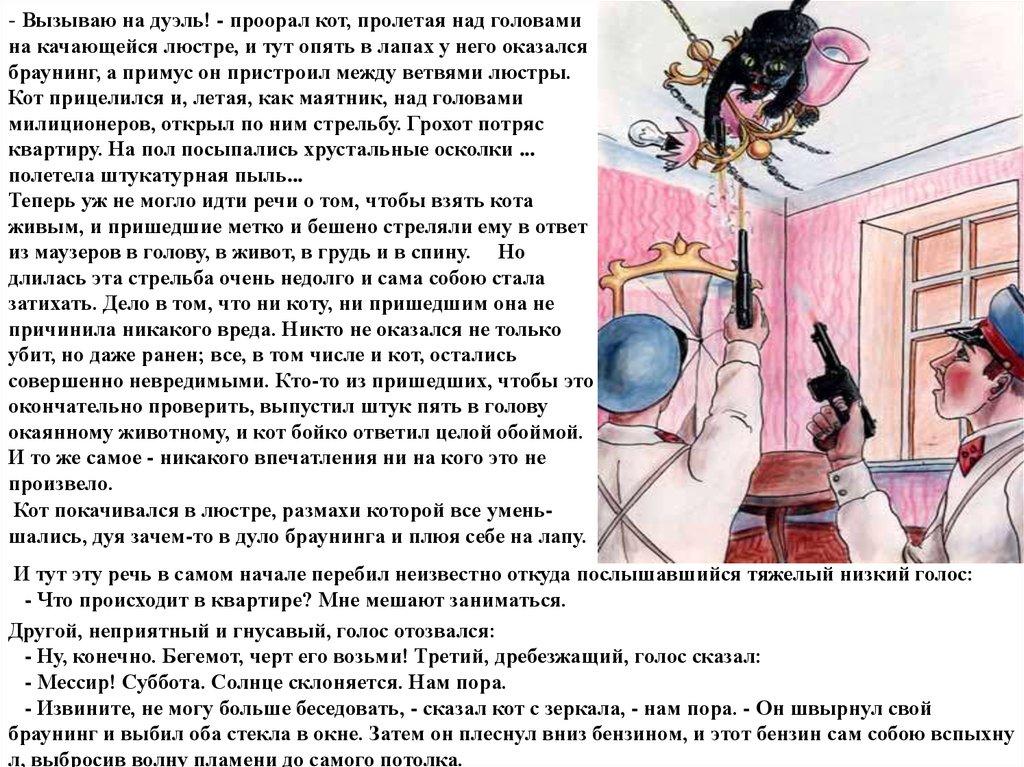 фото булгаков маргарита мастер романа и герои
