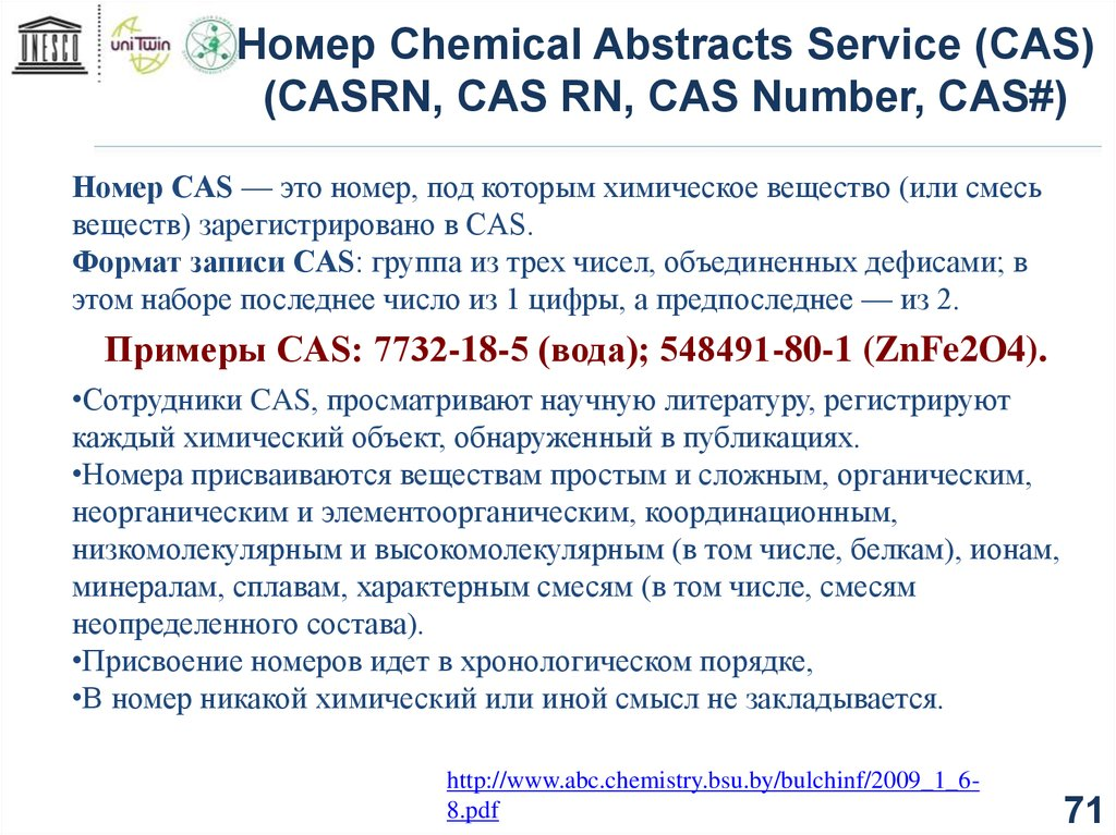 Номер Chemical Abstracts Service (CAS) (CASRN, CAS RN, CAS Number, CAS#)