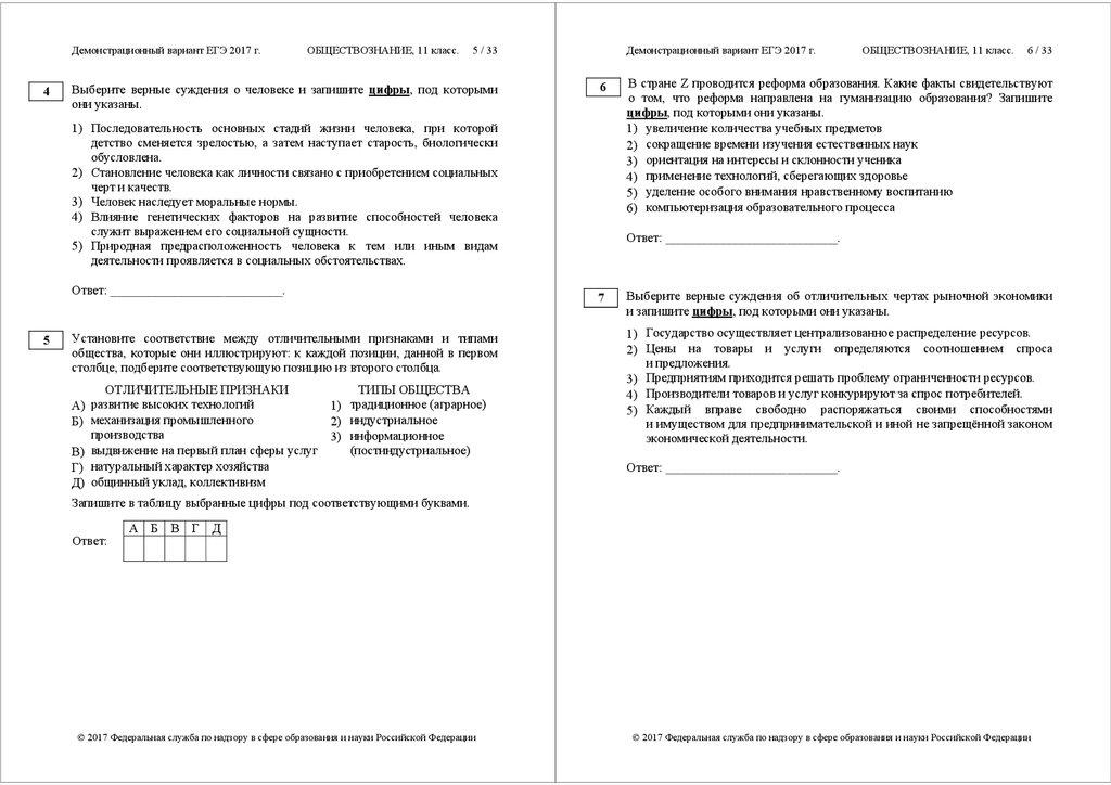 Ответы к проверочная работа по теме проблемы социально-политической и духовной жизни 11 класс вариант