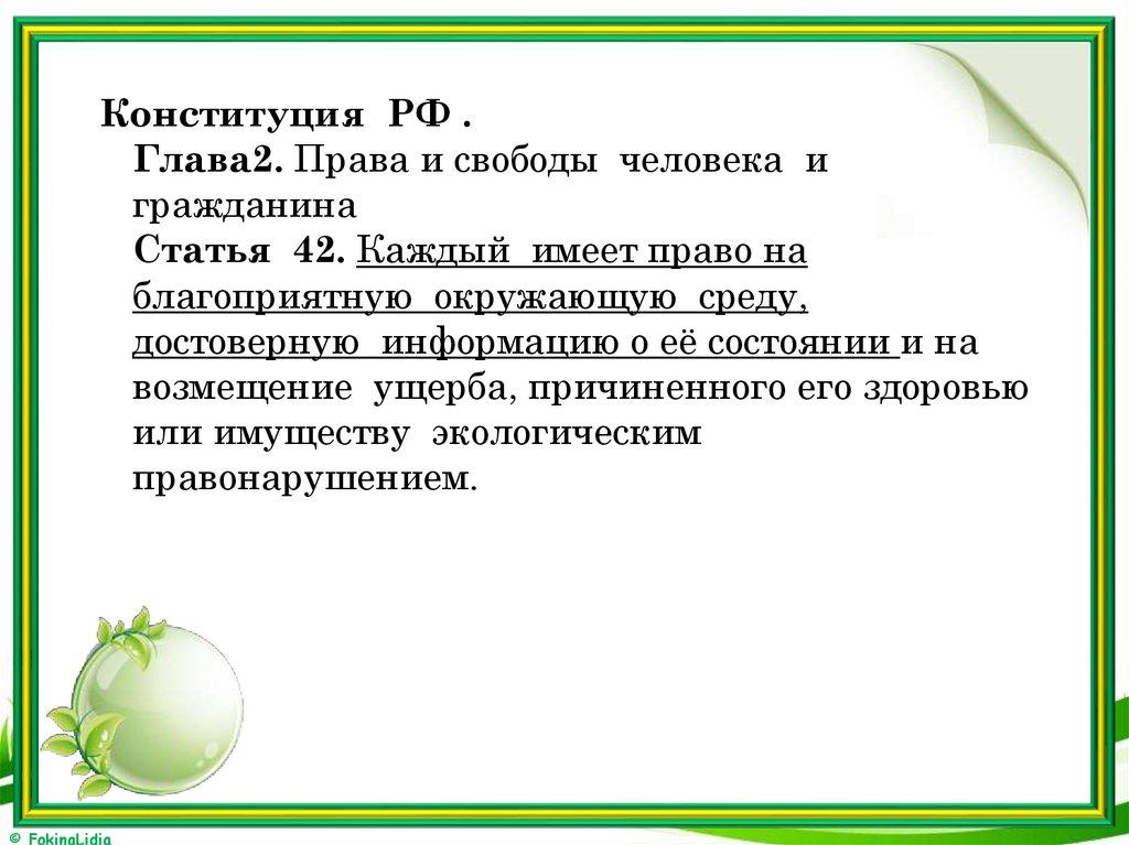 конституция рф статья 42 р-н, Бугуруслан Уважаемый