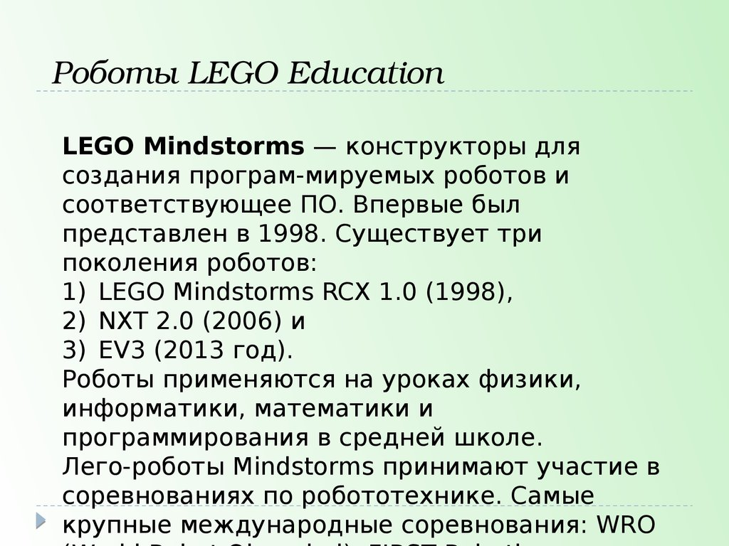 Роботы LEGO Education
