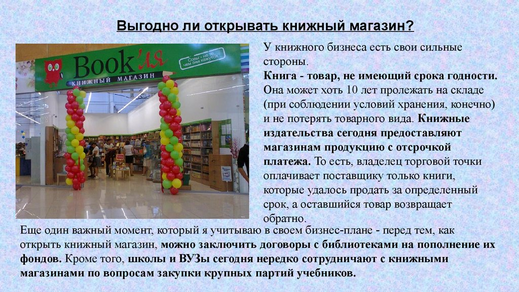 Выгодно ли открывать книжный магазин  У книжного бизнеса есть свои сильные  стороны. Книга - товар, не имеющий срока годности. be76ef6d03c