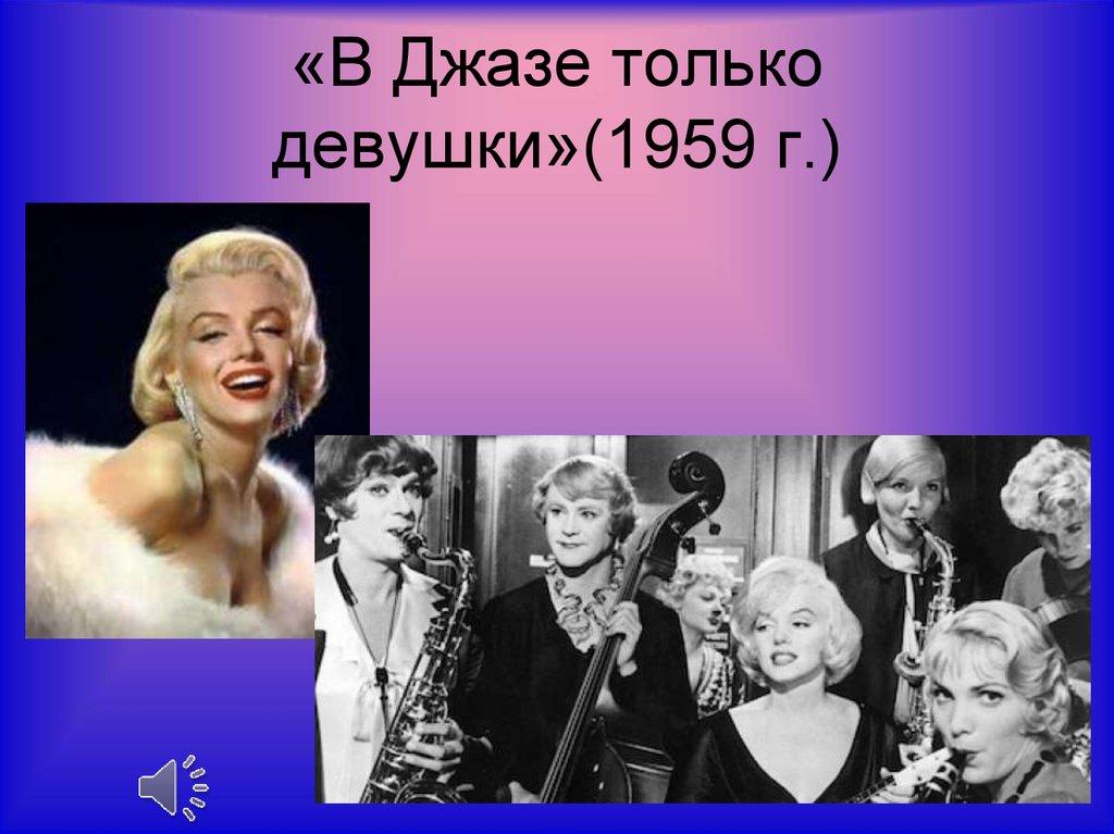 Картинки для презентации о джазе только девушки