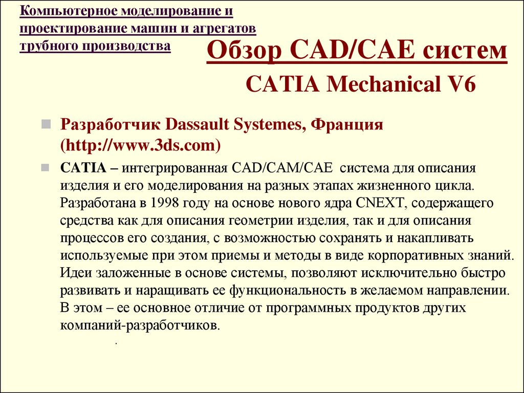 Обзор CAD/CAE систем CATIA Mechanical V6