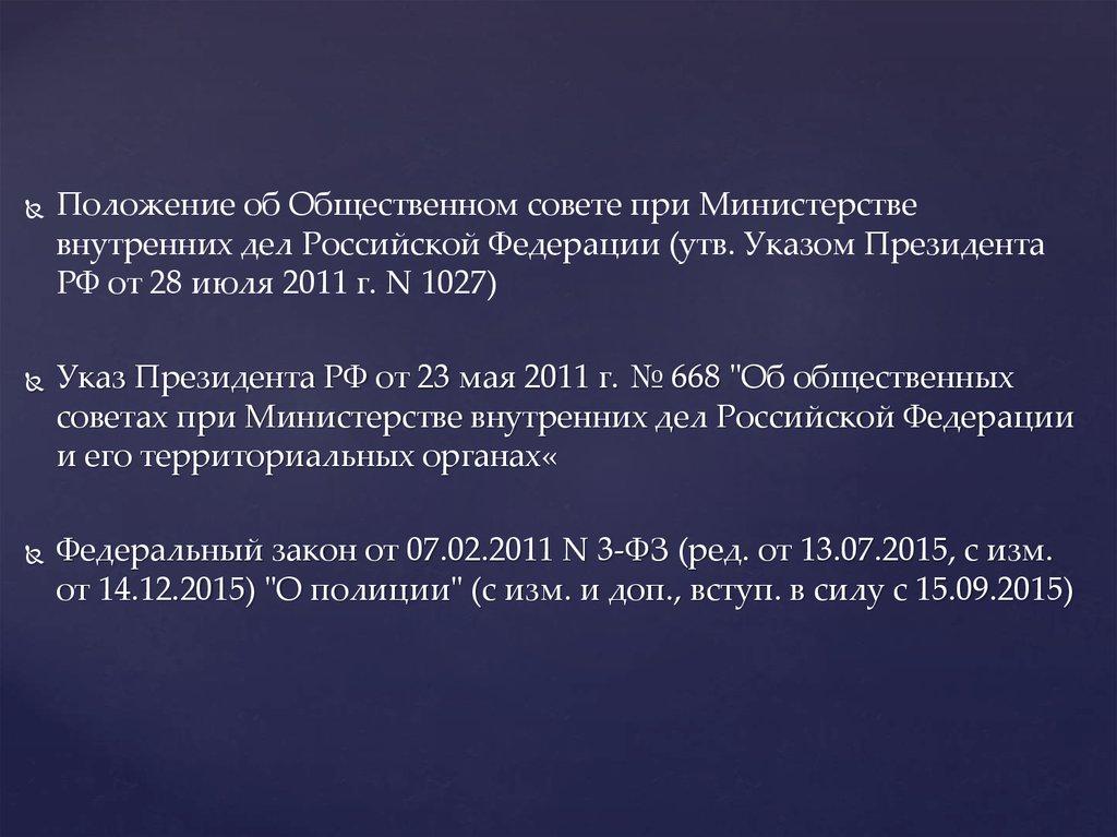 342 фз о службе в органах внутренних дел с изменениями