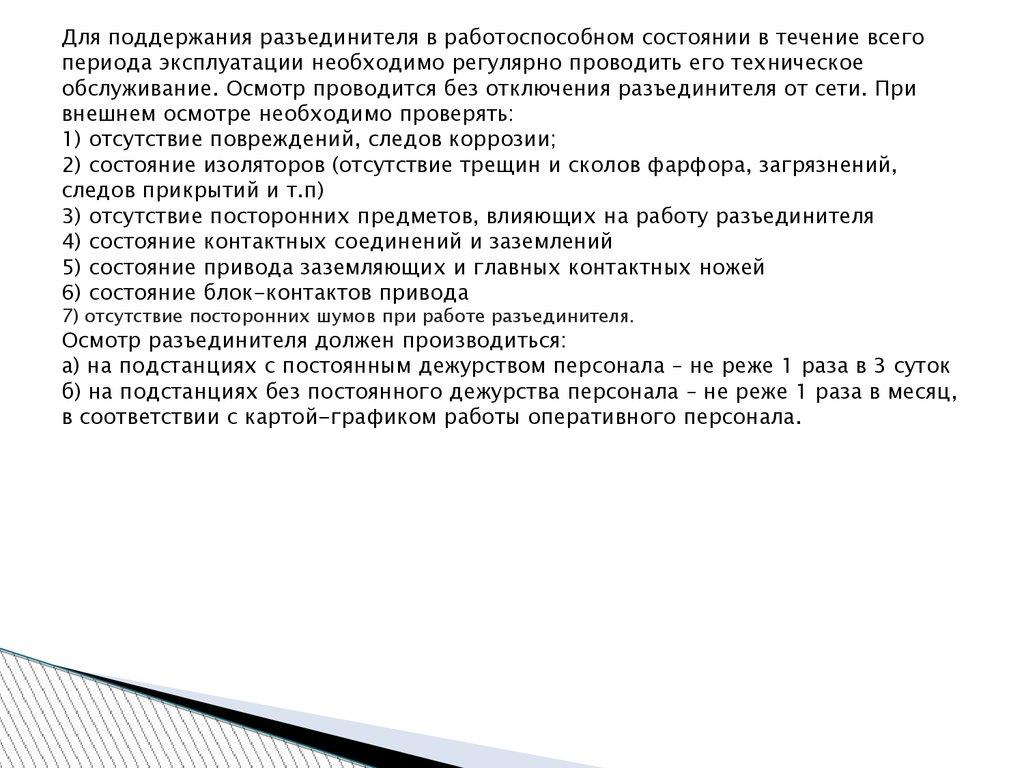 Отчет по производственной ремонтно наладочной практике online  5