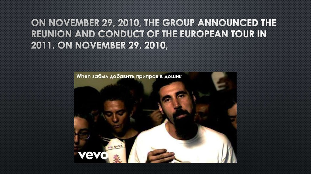 On November 29, 2010, the group announced the reunion and conduct of the European tour in 2011. On November 29, 2010,