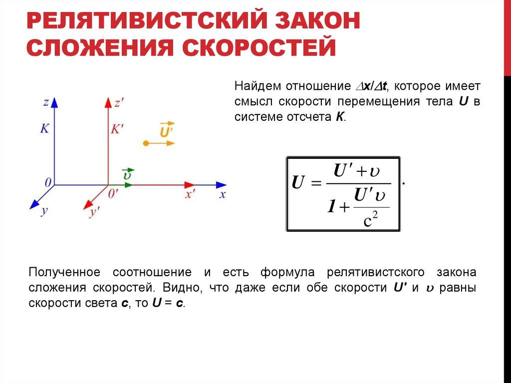 Решение задач по закону сложения скоростей задачи на линейную корреляцию с решениями