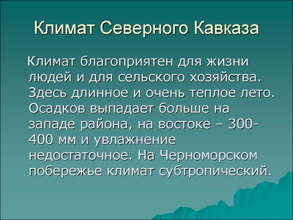 Климат северного кавказа доклад 5701