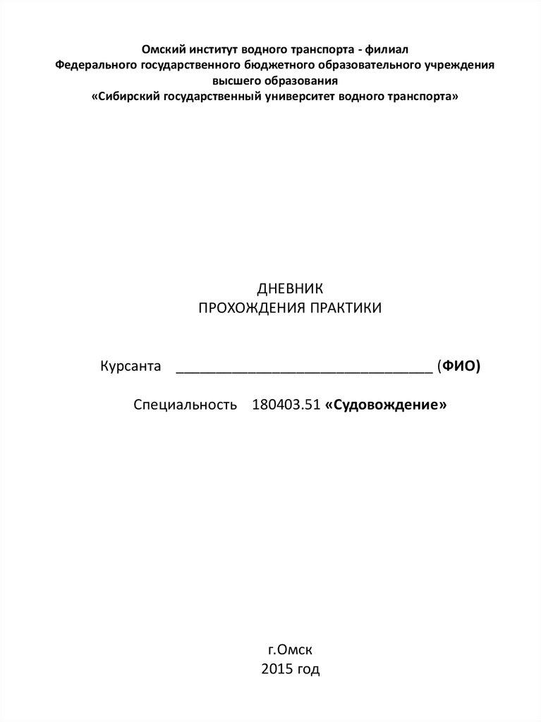 Дневник отчет по практике рулевого моториста 2987