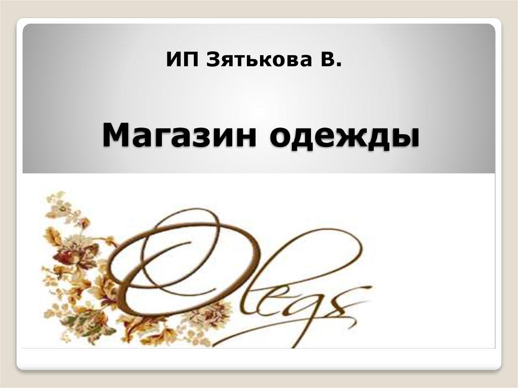 6739ac6b95fda Бизнес-план. Магазин одежды - презентация онлайн