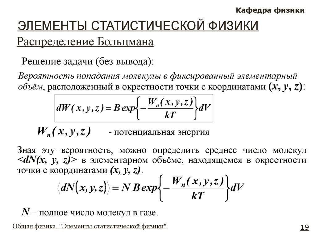 Статистическая физика решение задач решения задач по строкам в си