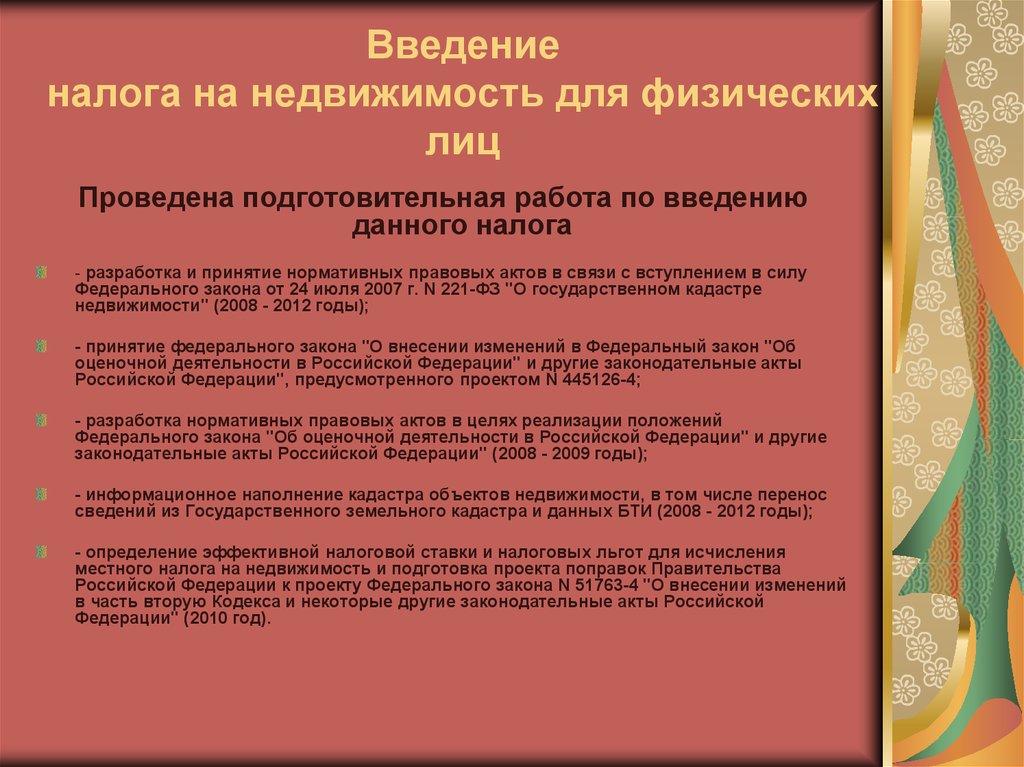 Ставки транспортного налога с 01.01.2009 для физических лиц заработать в интернет тестировании