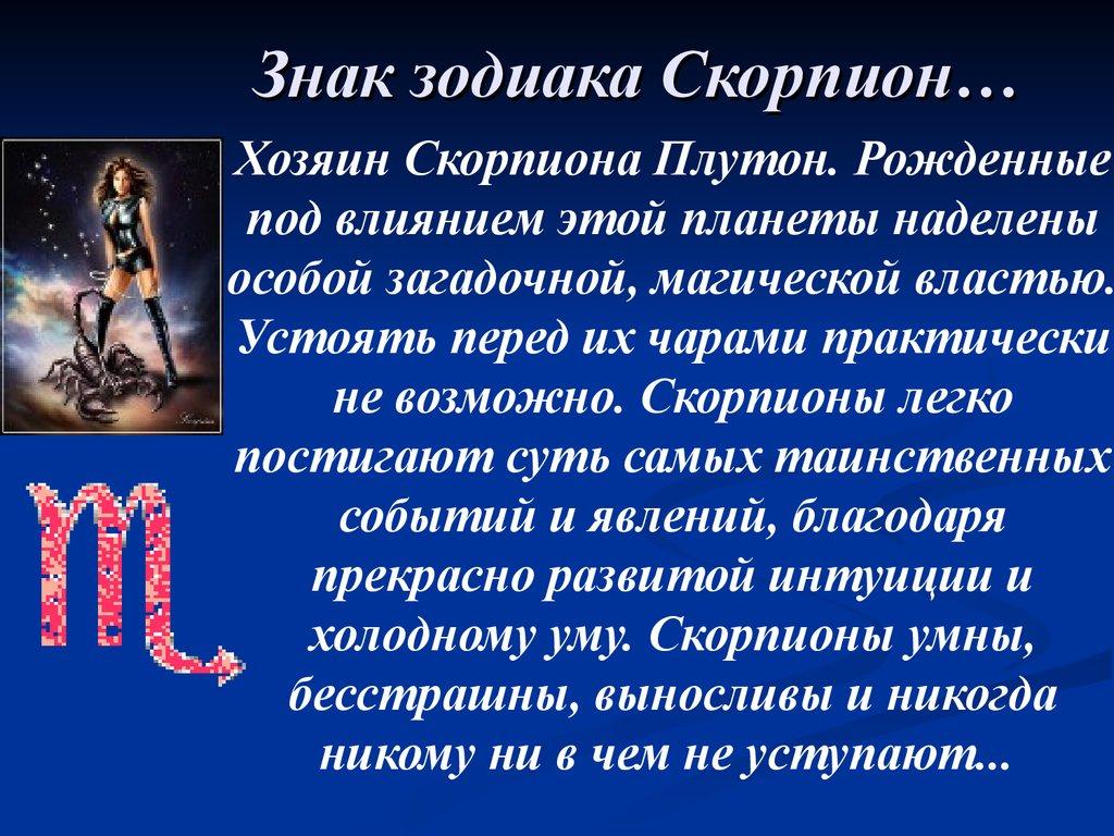 Известные личности под знаком скорпиона 27 октября