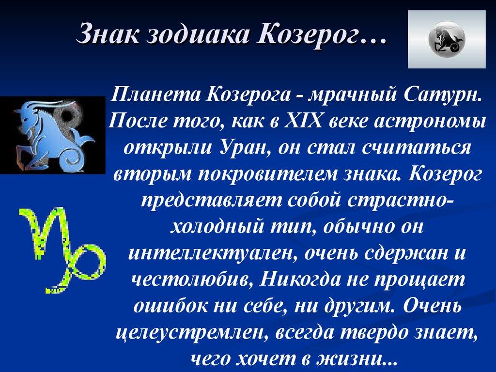 Женский гороскоп для козерога