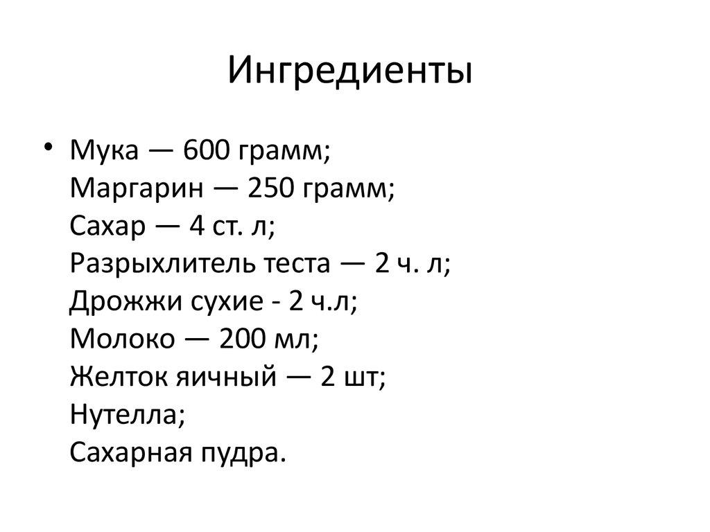 Ингредиенты для жидкого теста: