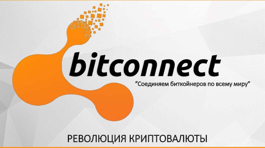 майнинг bitconnect