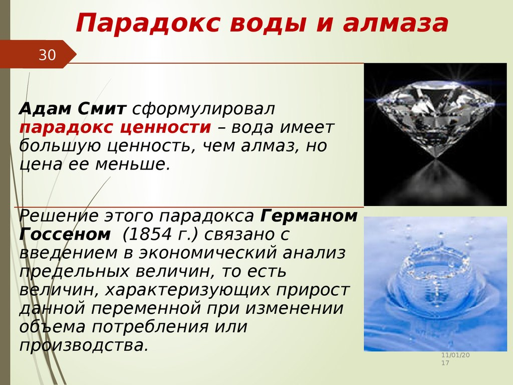 diamond water paradox essay Paradox of value is the observation that items which are very critical for life are cheap in price whereas the some items which have no direct bearing existence of human are very expensive.