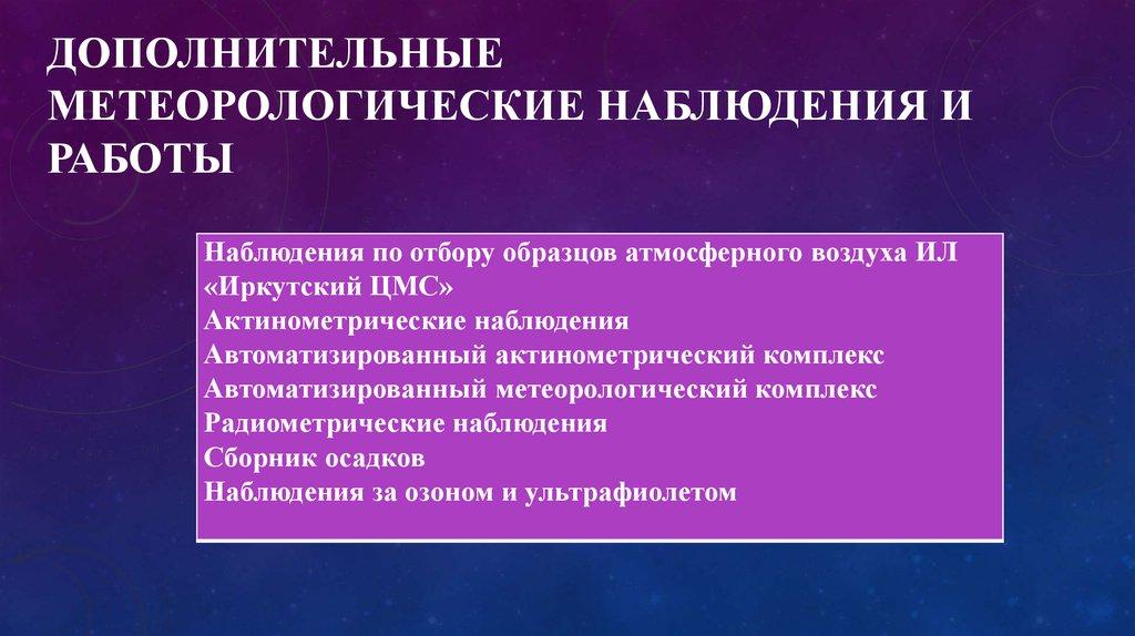 Отчет о производственной преддипломной практике online  ОГМС Иркутск К основным метеорологическим наблюдениям относятся ДОПОЛНИТЕЛЬНЫЕ МЕТЕОРОЛОГИЧЕСКИЕ НАБЛЮДЕНИЯ И РАБОТЫ