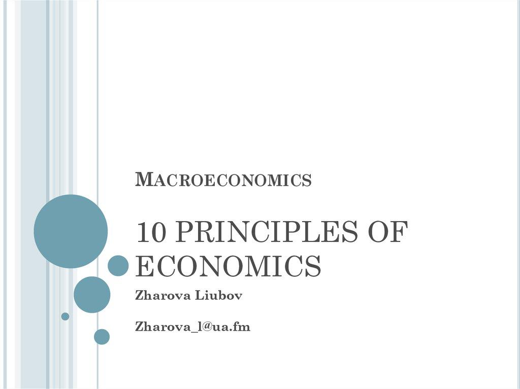 10 principles of economics with explanation