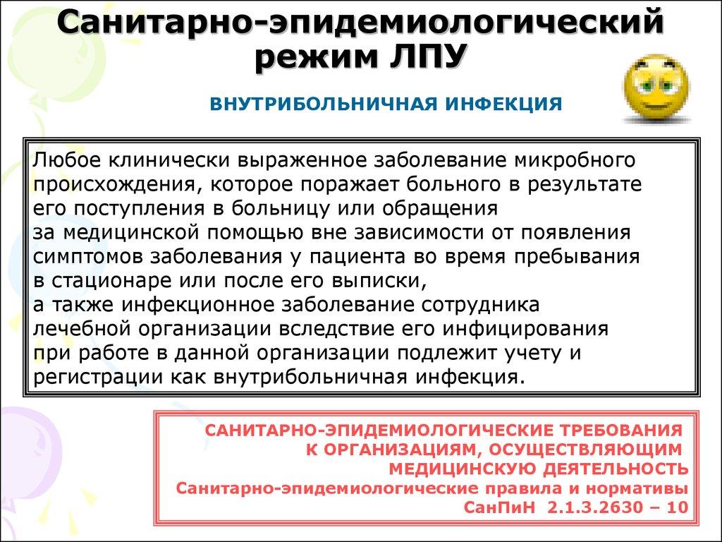 Шпаргалка по сан эпид режим