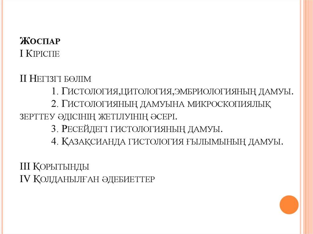 Жоспар I Кіріспе II Негізгі бөлім 1. Гистология,цитология,эмбриологияның дамуы. 2. Гистологияның дамуына микроскопиялық зерттеу әдісінің жет