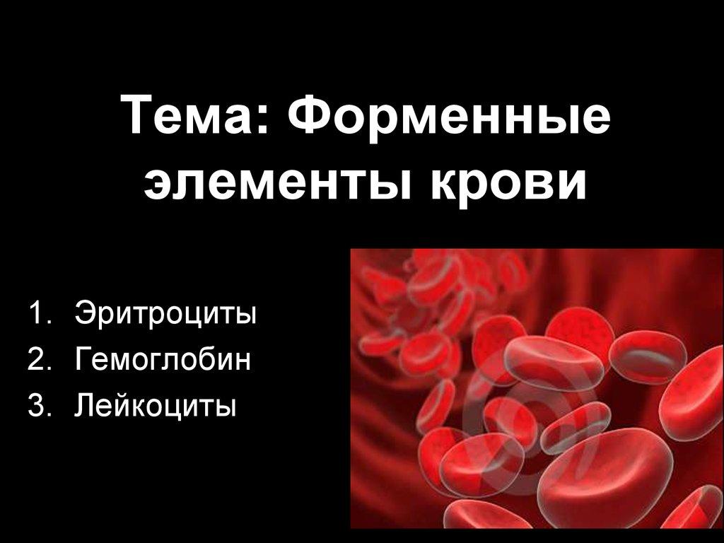 Норма гемоглобина у женщин в крови