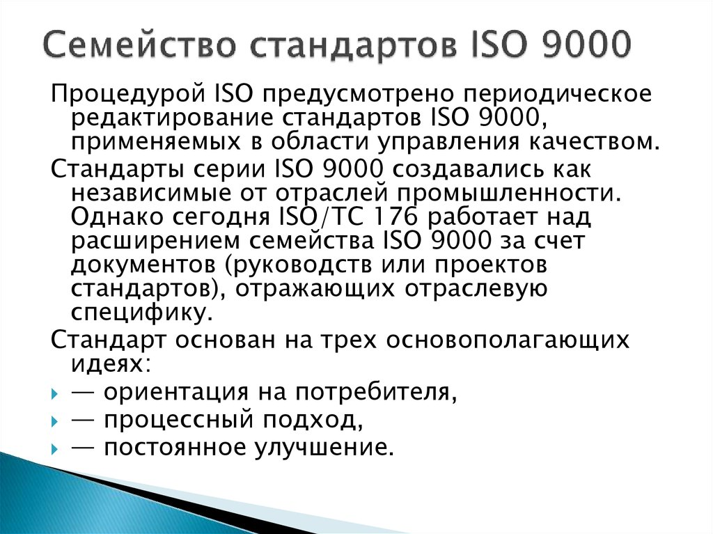 iso 9000 service quality and ergonomics stanislav karapetrovic Keywords ergonomics, iso 9000, quality assurance, service quality, workers abstract this paper addresses some ergonomic issues in the iso 9000-based quality assurance ergonomics – the study of human factors in engineering and design of systems is briefly touched on.