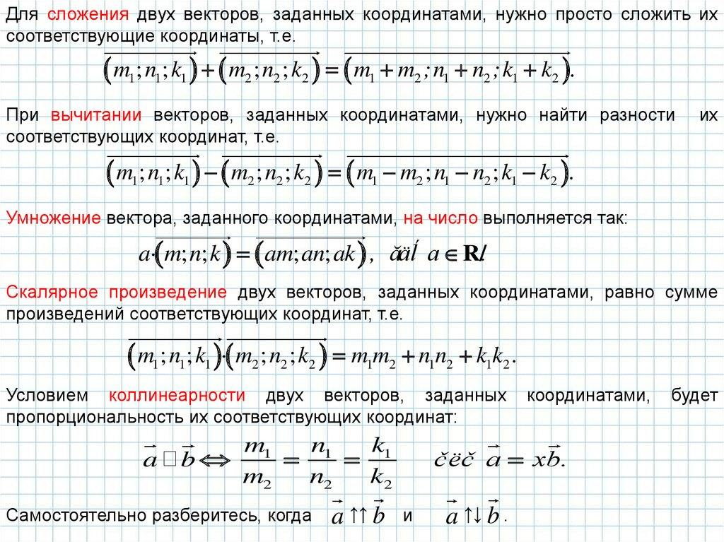 Координаты вектора решение задач 11 класс решение задач с помощью табличного процессора excel
