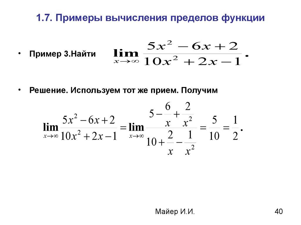 Предел функции решебник задачи найти