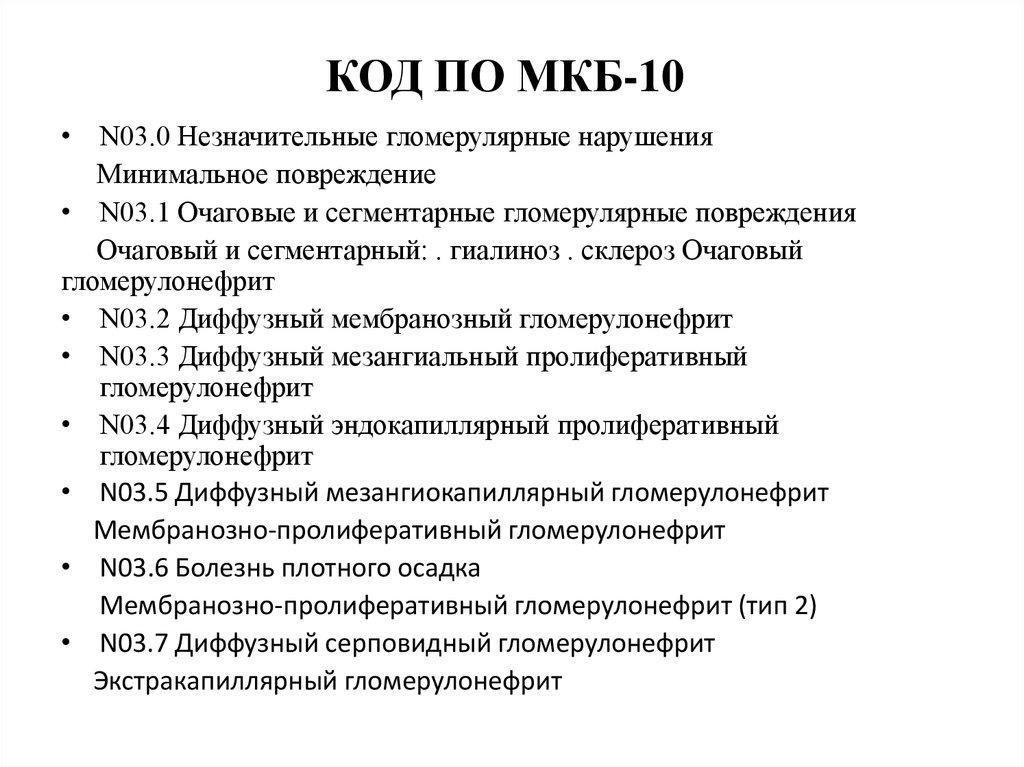 Код мкб 10 склероз простаты