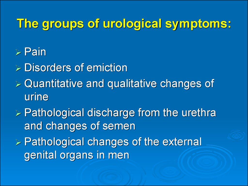 The groups of urological symptoms: