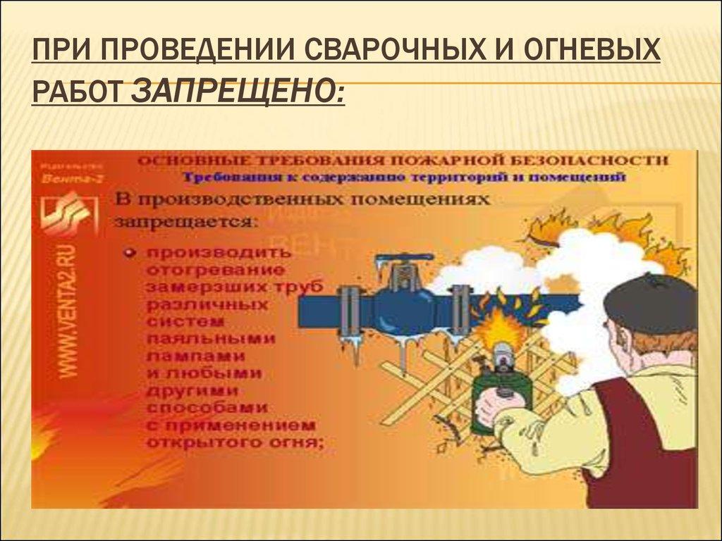 Электробезопасность при проведении огневых работ мероприятия по обеспечения электробезопасности