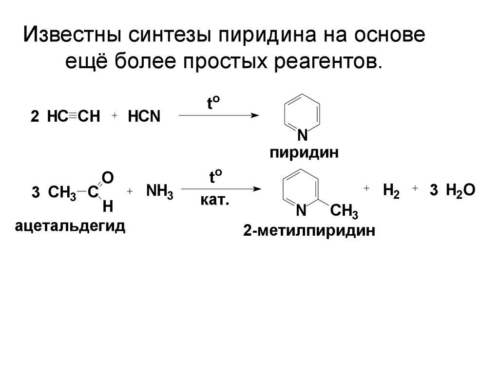 Синтез реагента